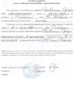 Certificat explicativ Sergiu