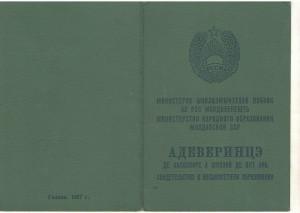Adeverinta-de-absolvire-8-ani-0-300x213