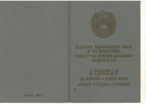 Atestat-scoala-medie-0-300x213