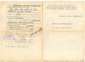 Diploma Anexa 1